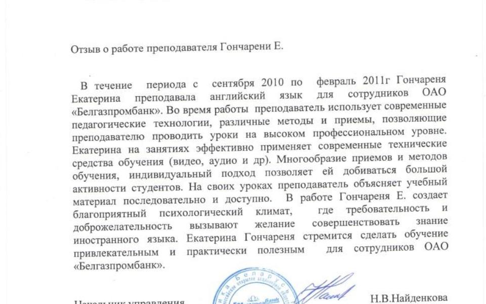 Отзыв Белгазпромбанк